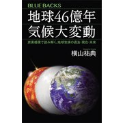 地球46億年 気候大変動 炭素循環で読み解く、地球気候の過去・現在・未来(講談社) [電子書籍]