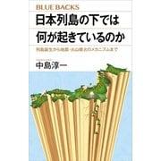 日本列島の下では何が起きているのか 列島誕生から地震・火山噴火のメカニズムまで(講談社) [電子書籍]