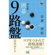 決定版! 囲碁 9路盤完全ガイド(マイナビ出版) [電子書籍]