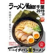 ラーメンWalker千葉2019(KADOKAWA) [電子書籍]