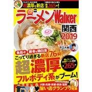ラーメンWalker関西2019(KADOKAWA / 角川マガジンズ) [電子書籍]
