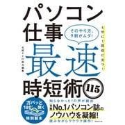 パソコン仕事最速時短術115(日経BP社) [電子書籍]