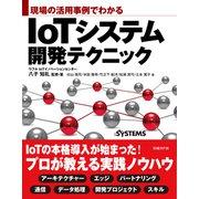 現場の活用事例でわかる IoTシステム開発テクニック(日経BP社) [電子書籍]