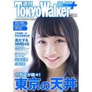週刊 東京ウォーカー+ 2018年No.42 (10月17日発行)(KADOKAWA) [電子書籍]