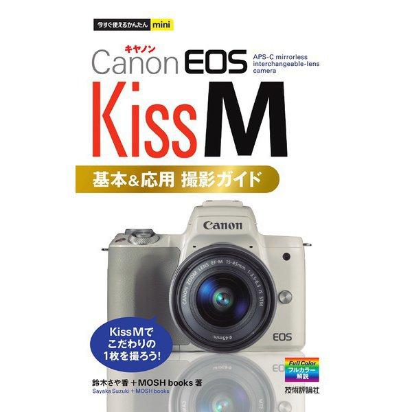 今すぐ使えるかんたんmini Canon EOS Kiss M 基本&応用 撮影ガイド(技術評論社) [電子書籍]
