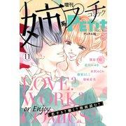 姉系Petit Comic 2018年11月号(2018年10月19日発売)(小学館) [電子書籍]