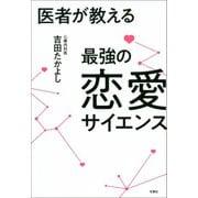 医者が教える最強の恋愛サイエンス(双葉社) [電子書籍]