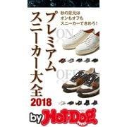 by Hot-Dog PRESS プレミアムスニーカー大全(講談社) [電子書籍]