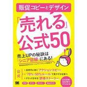販促コピーとデザイン「売れる」公式50 売上UPの秘訣は「シニア目線」にある!(翔泳社) [電子書籍]