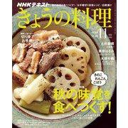 NHK きょうの料理 2018年11月号(NHK出版) [電子書籍]