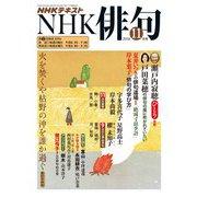 NHK 俳句 2018年11月号(NHK出版) [電子書籍]