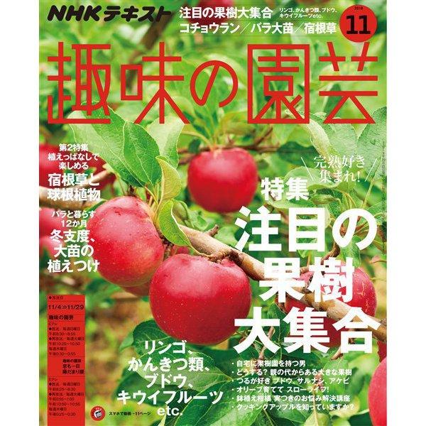 NHK 趣味の園芸 2018年11月号(NHK出版) [電子書籍]