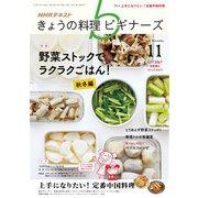 NHK きょうの料理 ビギナーズ 2018年11月号(NHK出版) [電子書籍]