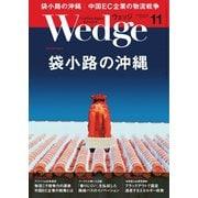 WEDGE(ウェッジ) 2018年11月号(ウェッジ) [電子書籍]