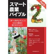 スマート農業バイブル PartII―『データドリブン』で日本の農業を魅力あるものに (産業開発機構) [電子書籍]