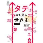 タテから見る世界史 パワーアップ版(学研) [電子書籍]