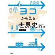 ヨコから見る世界史 パワーアップ版(学研) [電子書籍]