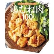 鶏むね肉100レシピ(学研) [電子書籍]