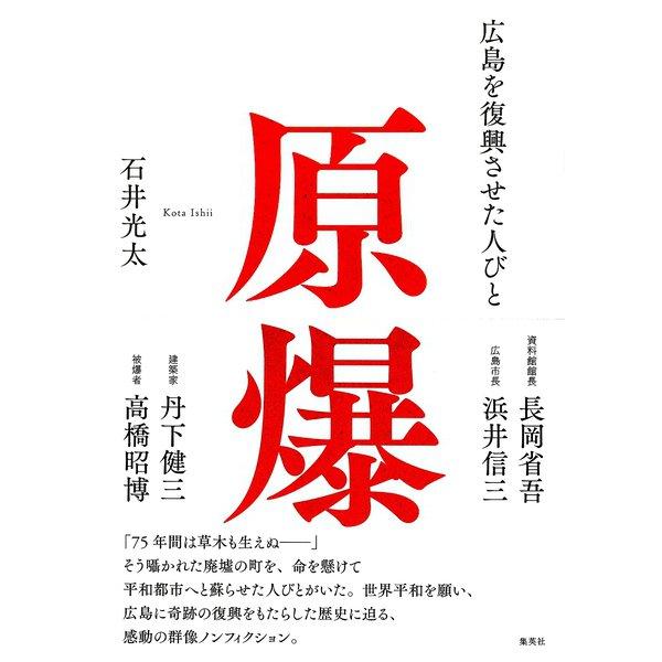 原爆 広島を復興させた人びと(集英社) [電子書籍]
