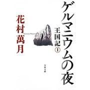 ゲルマニウムの夜 王国記 I(文藝春秋) [電子書籍]