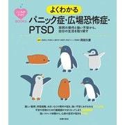 こころのクスリBOOKS よくわかるパニック症・広場恐怖症・PTSD(主婦の友社) [電子書籍]