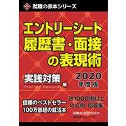 エントリーシート・履歴書・面接の表現術2020年度版(日本シナプス) [電子書籍]