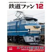 鉄道ファン 2018年12月号(交友社) [電子書籍]