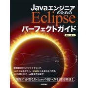JavaエンジニアのためのEclipse パーフェクトガイド(技術評論社) [電子書籍]