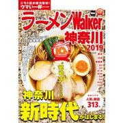 ラーメンWalker神奈川2019(KADOKAWA) [電子書籍]