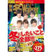 東海 冬Walker2019(KADOKAWA / 角川マガジンズ) [電子書籍]
