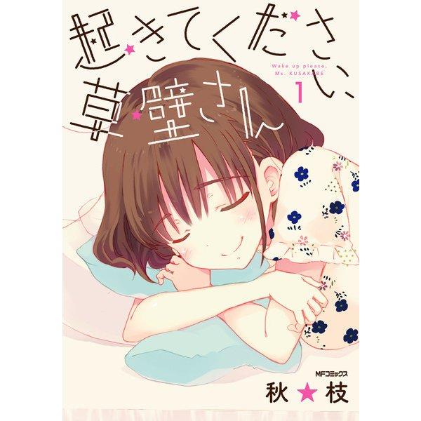 起きてください、草壁さん 1(KADOKAWA) [電子書籍]