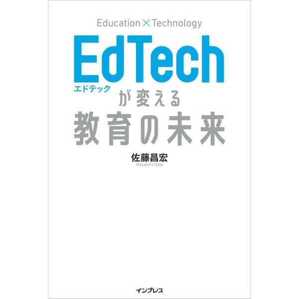 EdTechが変える教育の未来 (インプレス) [電子書籍]
