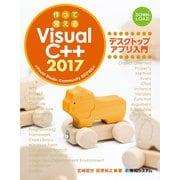作って覚える Visual C++ 2017 デスクトップアプリ入門(秀和システム) [電子書籍]