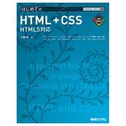 TECHNICAL MASTER はじめてのHTML+CSS HTML5対応(秀和システム) [電子書籍]