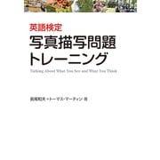 英語検定 写真描写問題トレーニング(秀和システム) [電子書籍]
