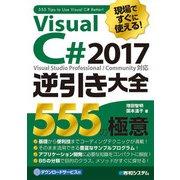 現場ですぐに使える! Visual C# 2017逆引き大全 555の極意(秀和システム) [電子書籍]