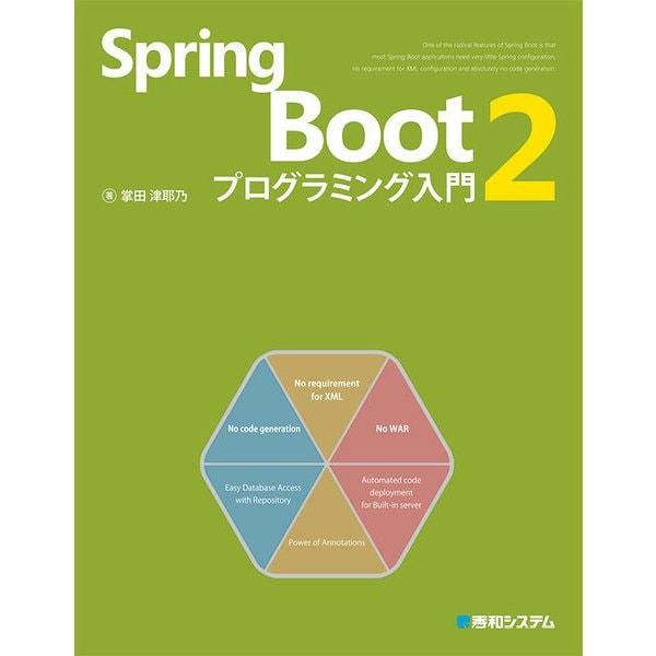 Spring Boot 2 プログラミング入門(秀和システム) [電子書籍]