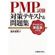 PMP試験対策テキスト&問題集 PMBOK第6版対応版(秀和システム) [電子書籍]
