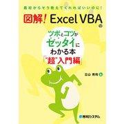図解! Excel VBAのツボとコツがゼッタイにわかる本 超入門編(秀和システム) [電子書籍]