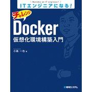 ITエンジニアになる! チャレンジDocker仮想化環境構築入門(秀和システム) [電子書籍]
