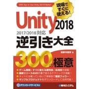 現場ですぐに使える! Unity 2018 逆引き大全 300の極意(秀和システム) [電子書籍]
