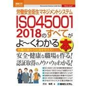 図解入門ビジネス 労働安全衛生マネジメントシステム ISO45001 2018のすべてがよ~くわかる本(秀和システム) [電子書籍]