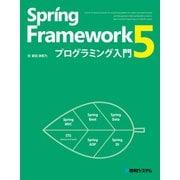 Spring Framework 5プログラミング入門(秀和システム) [電子書籍]
