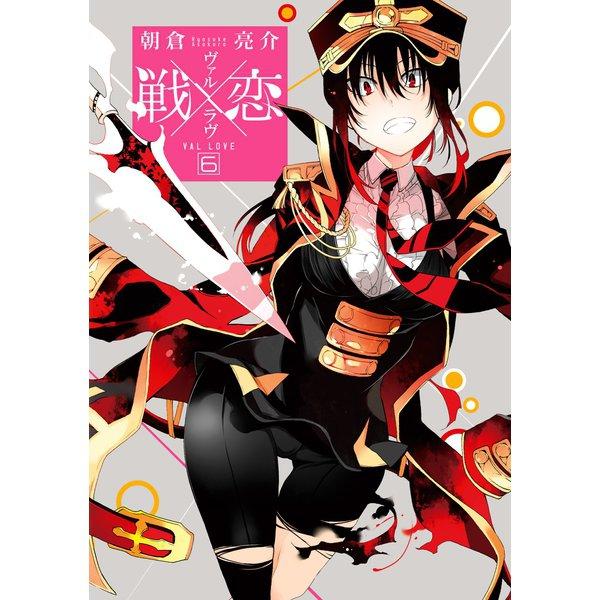 戦×恋(ヴァルラヴ) 6巻(スクウェア・エニックス) [電子書籍]