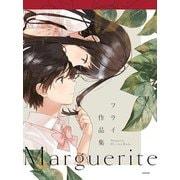 Marguerite フライ作品集(KADOKAWA) [電子書籍]
