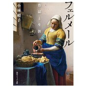 フェルメール 作品と生涯(KADOKAWA) [電子書籍]