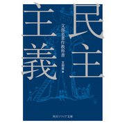 民主主義(KADOKAWA) [電子書籍]