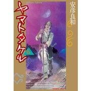 ヤマトタケル(6)(KADOKAWA) [電子書籍]