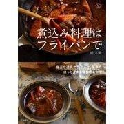 煮込み料理はフライパンで 立東舎 料理の本棚(リットーミュージック) [電子書籍]