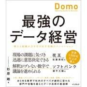 最強のデータ経営 個人と組織の力を引き出す究極のイノベーション「Domo」(インプレス) [電子書籍]